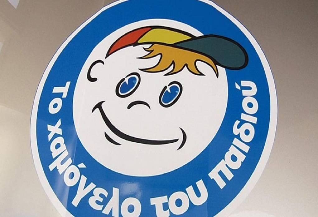 Τηλεμαραθώνιος στην ΕΡΤ για το Χαμόγελο του Παιδιού