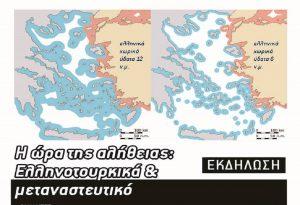 Θεσ/νίκη: Εκδήλωση για ελληνοτουρκικά -μεταναστευτικό