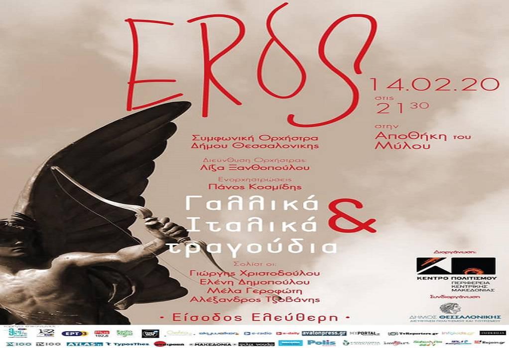 Συναυλία «EROS» στην Αποθήκη του Μύλου