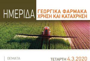 ΑΠΘ: Ημερίδα για «Γεωργικά φάρμακα: Χρήση και Κατάχρηση»