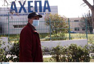 Κορωνοϊός: «Αρνητικοί» γιατροί και νοσηλευτές στο ΑΧΕΠΑ