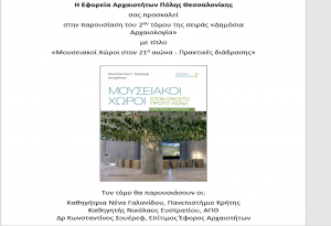 Δημόσια Αρχαιολογία: Παρουσίαση του 2ου τόμου
