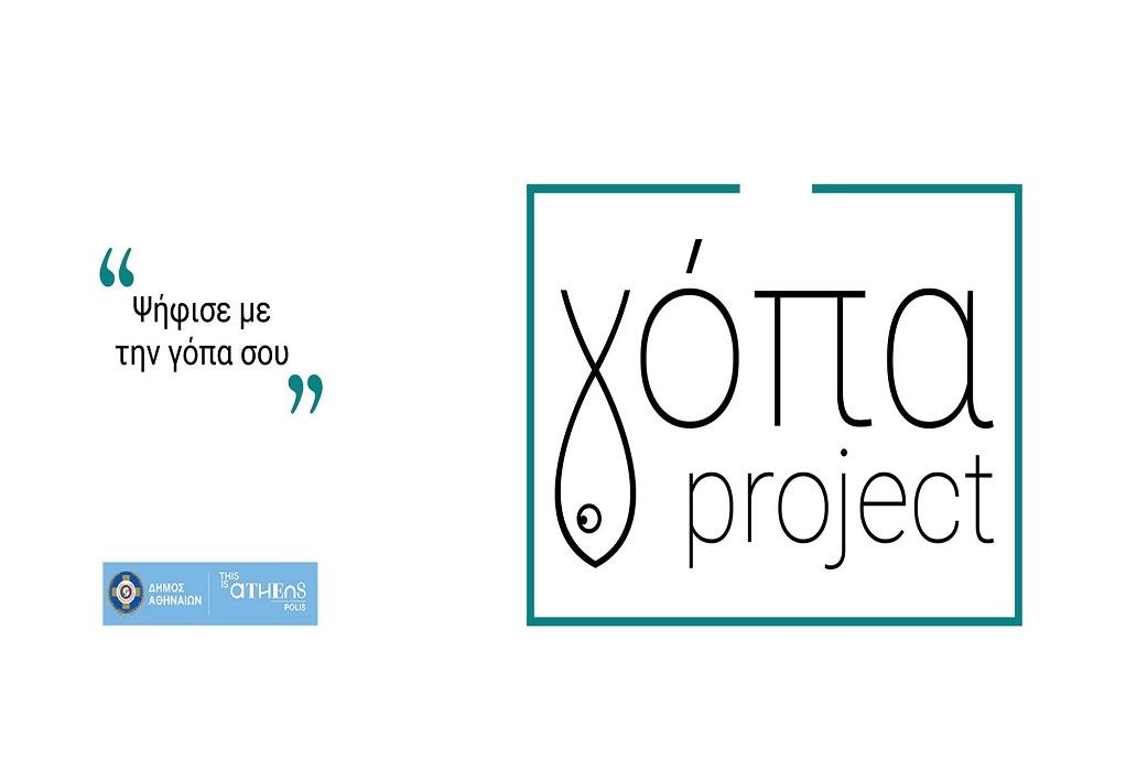 Γόπα project: Οι «κάλπες» των αποτσίγαρων