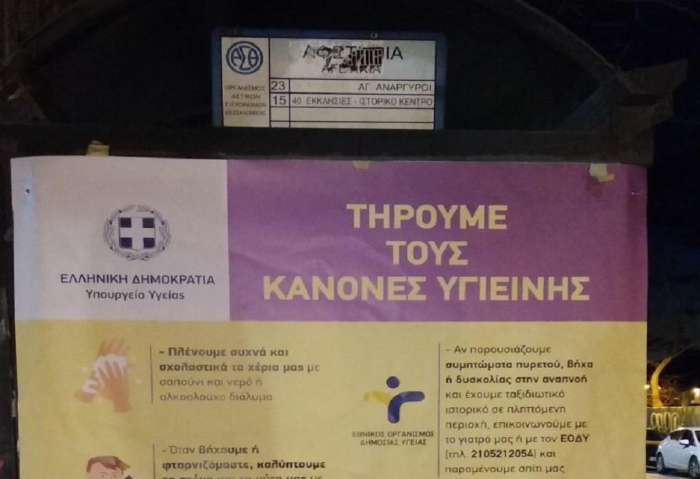 Δήμος Θεσ/νικης: Δράσεις ενημέρωσης και πρόληψης για κοροναϊό