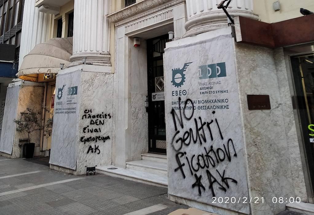ΕΒΕΘ: Μπογιές και τρικάκια από αντιεξουσιαστές (ΦΩΤΟ)