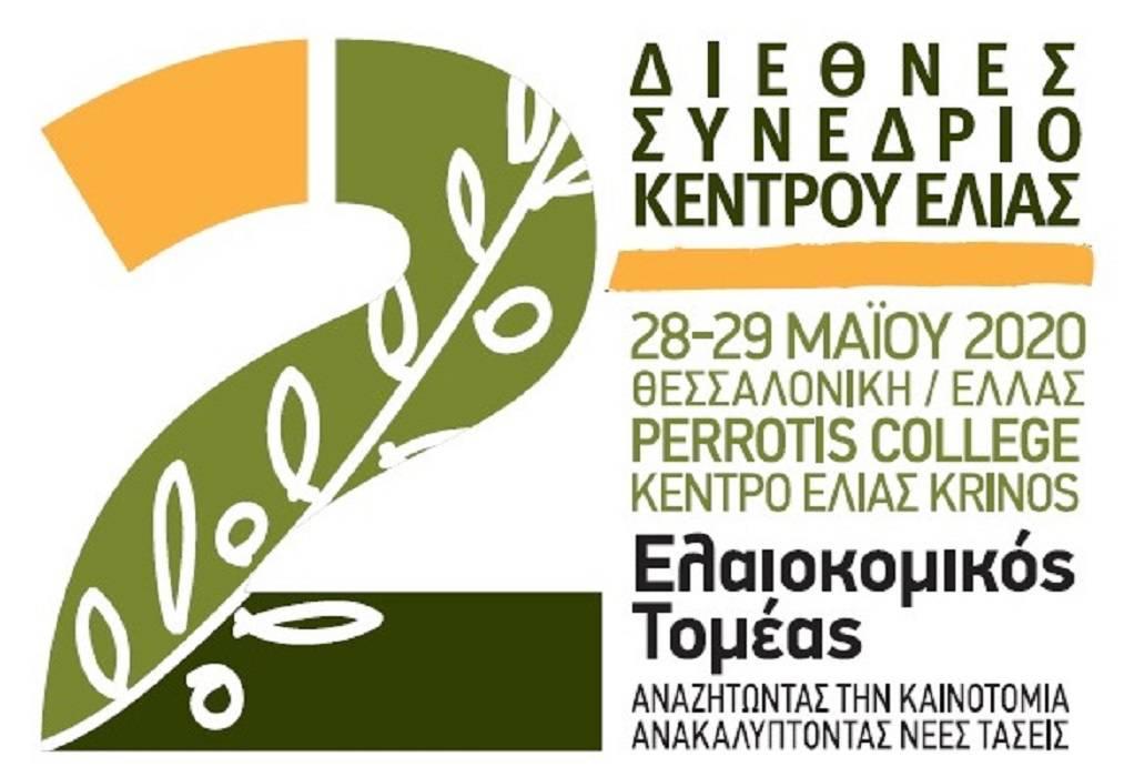 Διεθνές συνέδριο για την ελιά