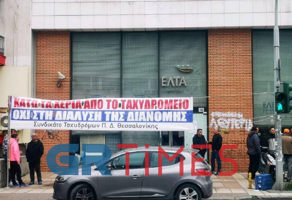 ΕΛΤΑ: Τριήμερη απεργία σε Θεσ/νίκη, Χαλκιδική, Κιλκίς