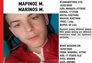 Εξαφάνιση 17χρονου στη Μάνδρα Αττικής