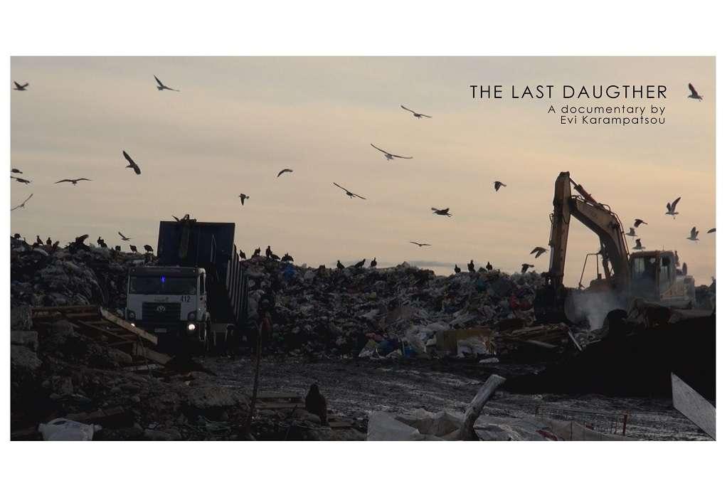 """Προβολή του ντοκιμαντέρ """"Η τελευταία κόρη"""" της Εύης Καραμπάτσου"""