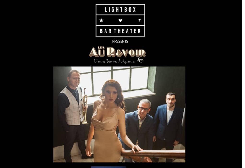 Les Au Revoir: Παρουσίαση του νέου δίσκου