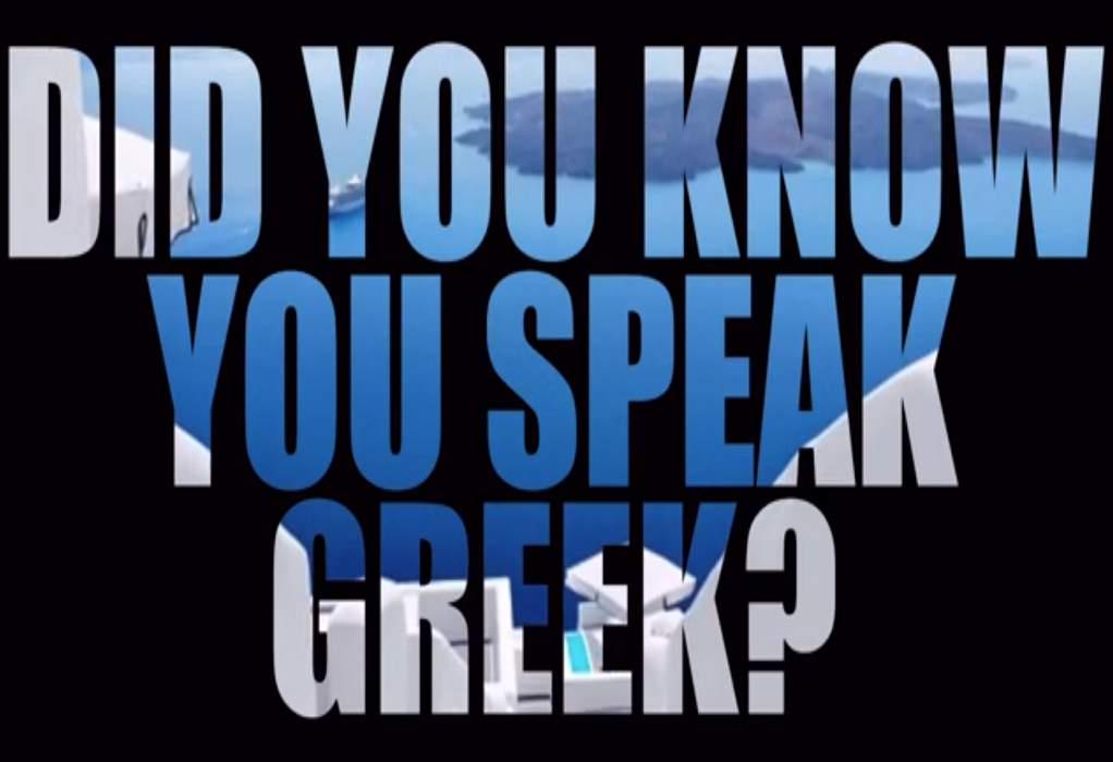 Παγκόσμια Ημέρα Ελληνικής Γλώσσας στις 9 Φλεβάρη