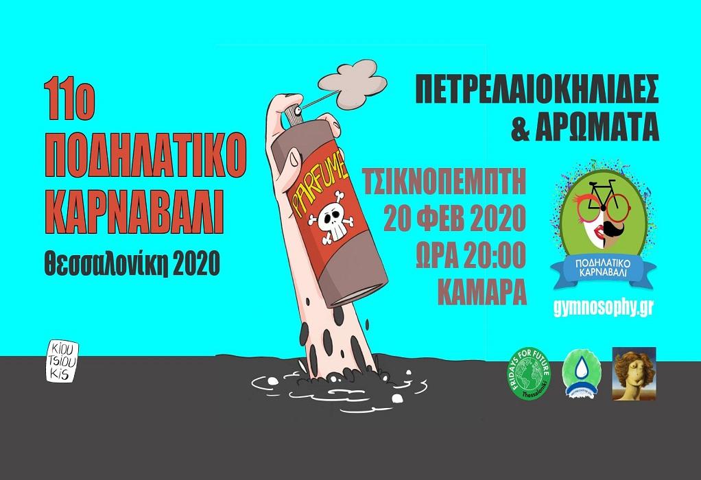 Πετρελαιοκηλίδες και Αρώματα- Το 11ο ποδηλατικό καρναβάλι επιστρέφει