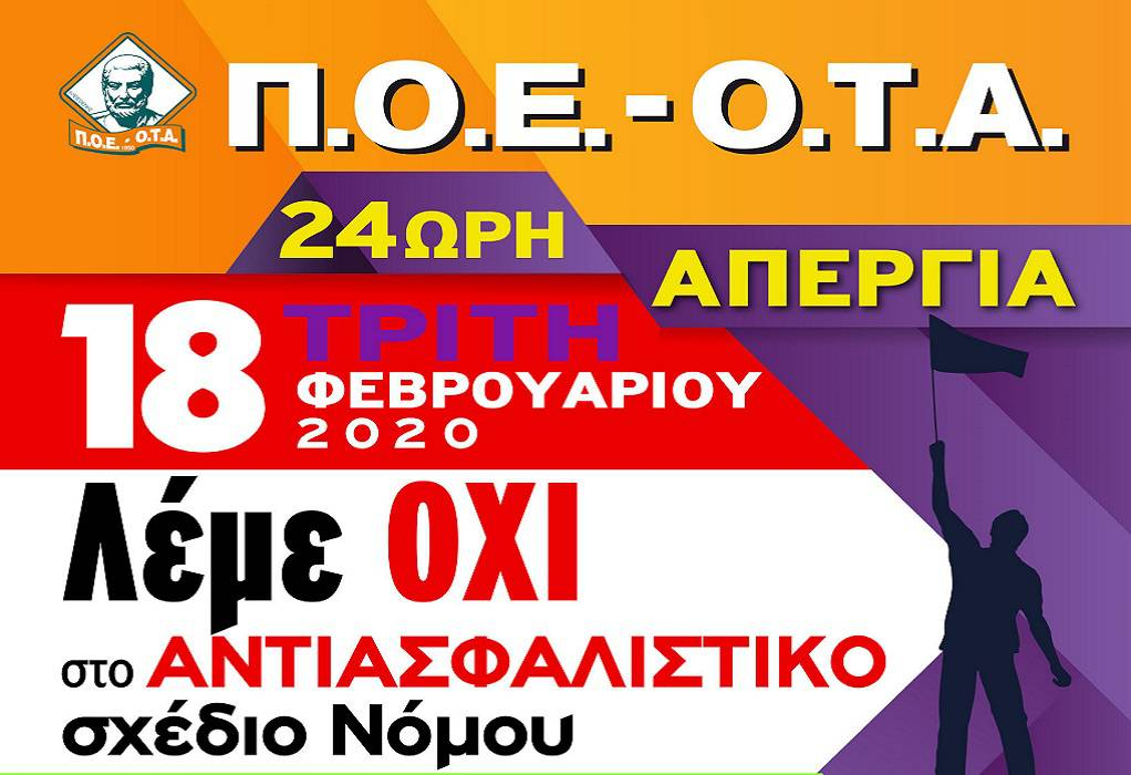 ΠΟΕ ΟΤΑ: 24ωρη απεργία για το ασφαλιστικό