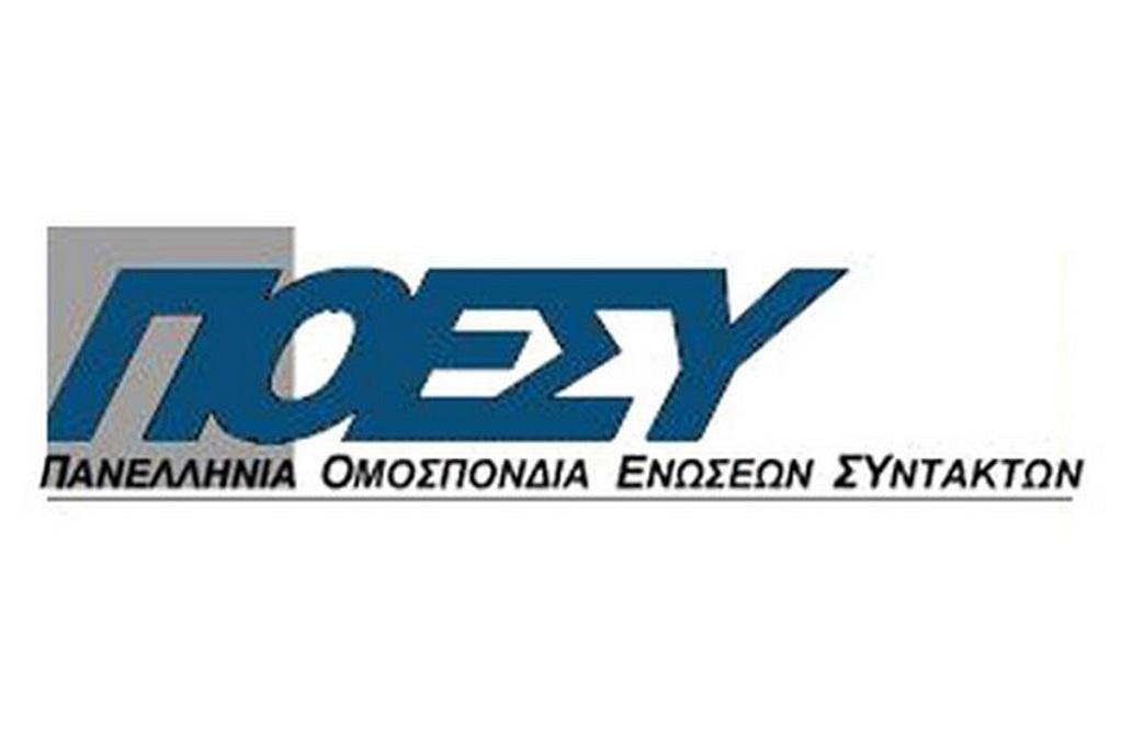 ΠΟΕΣΥ: Καταδικάζει το σποτ του ΣΥΡΙΖΑ