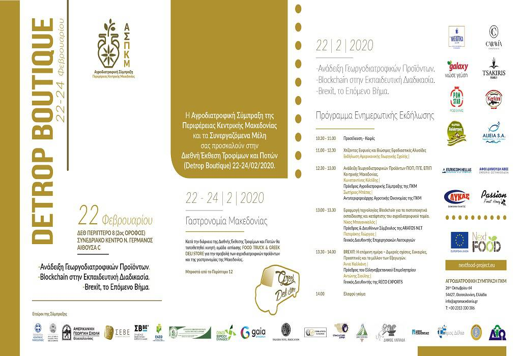 Αγροδιατροφική Σύμπραξη: Εκδήλωση στη DetropBoutique