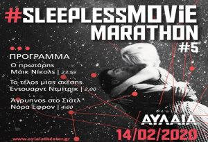 Το 5ο Sleepless movie marathon την Παρασκευή 14/2