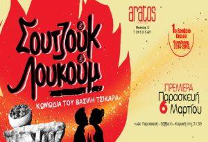 Η κωμωδία «Σουτζούκ Λουκούμ» στο θέατρο Άρατος