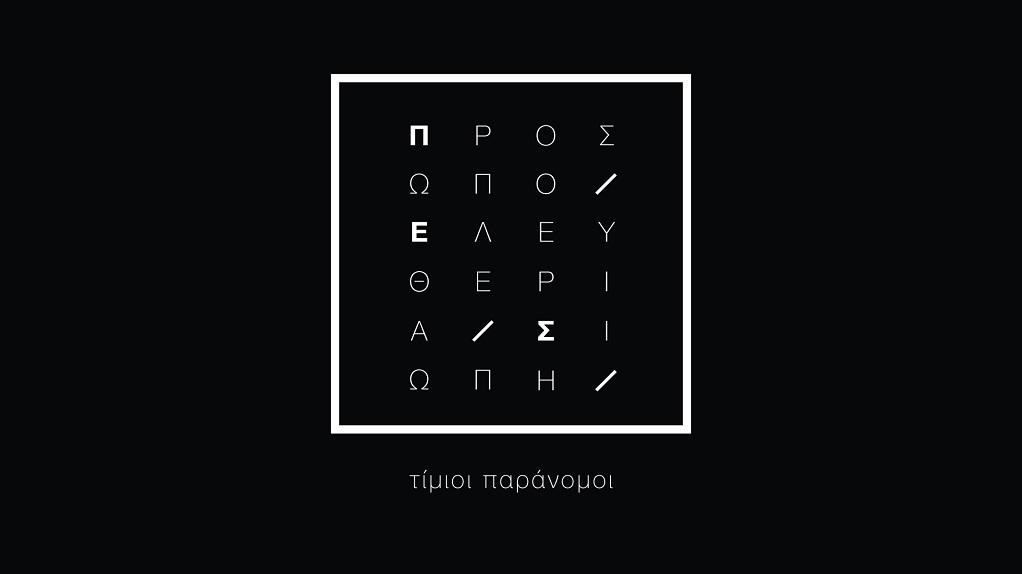 τιμιοι-παρανομοι-εκθεση-cover
