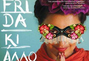 """Οι Fly Theatre επιστρέφουν με την """"Frida ΚΙ ΑΛΛΟ"""""""