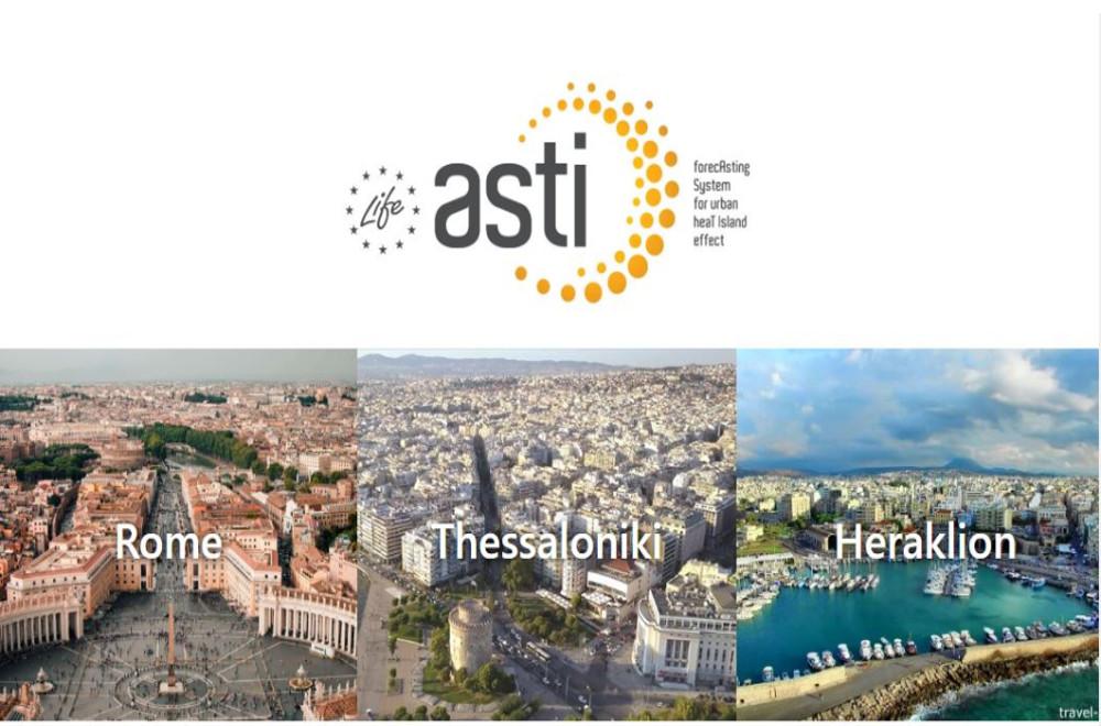 Life Asti: Ένα εργαλείο για την αντιμετώπιση της κλιματικής αλλαγής