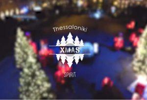 ΟΤΘ: Το καλύτερο video για τη Χριστουγεννιάτικη Θεσσαλονίκη