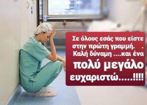 Κορωνοϊός: Απόψε χειροκροτούμε τους γιατρούς!