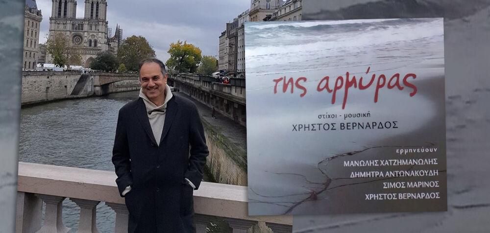 Θεσσαλονίκη: Παρουσίαση δίσκου του Χρήστου Βερνάρδου στο »ξέΦωτο»