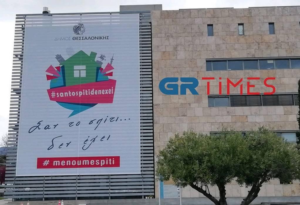 Θεσσαλονίκη: Δείτε την πόλη από το Δημαρχείο τώρα (BINTEO)