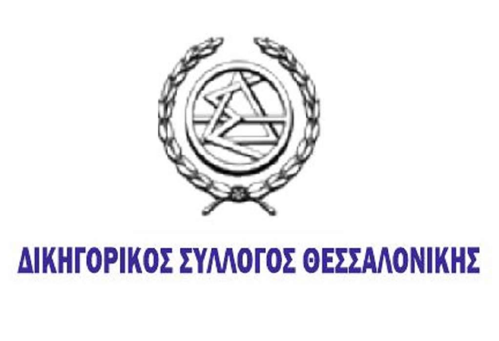Κρούσμα κορωνοϊού στον Δικηγορικό Σύλλογο Θεσσαλονίκης