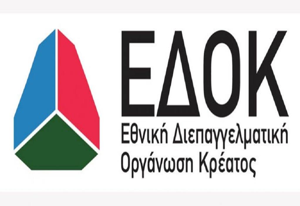 ΕΔΟΚ: Επιτακτική ανάγκη για μέτρα ενίσχυσης του Κρέατος