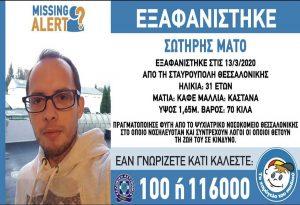 Εξαφάνιση 31χρονου στη Θεσσαλονίκη