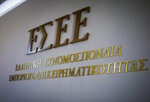 ΕΣΕΕ: Στηρίξτε τις μικρομεσαίες επιχειρήσεις
