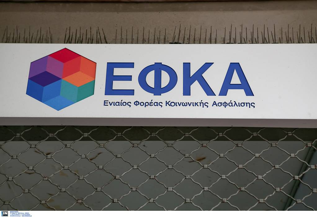 e-ΕΦΚΑ: Αναρτήθηκαν τα ειδοποιητήρια πληρωμής εισφορών Φεβρουαρίου