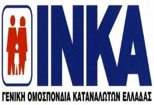 ΙΝΚΑ Μακεδονίας:Εμπάργκο σε τουρκικά προϊόντα και υπηρεσίες
