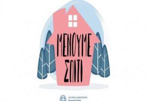 Κορωνοϊός: Μουτάφη και Αθερίδης… μένουν σπίτι (ΒΙΝΤΕΟ)