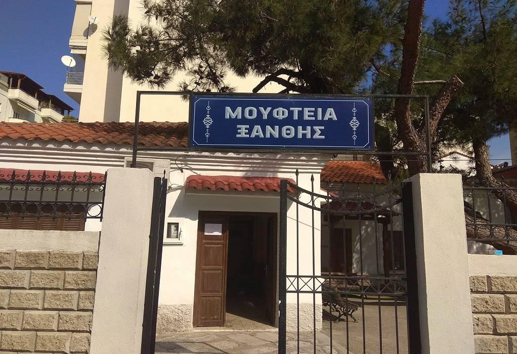 Η Μουφτεία Ξάνθης για τα 200 χρόνια από το 1821: Χρόνια Πολλά Ελλάδα
