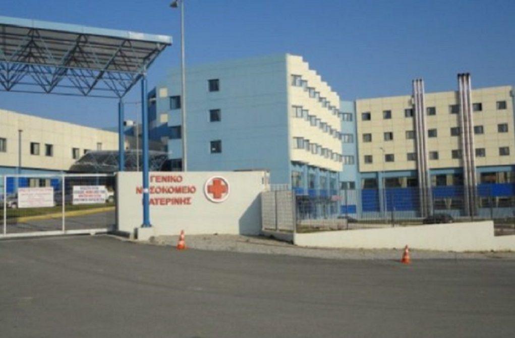 Στα όρια της κατάρρευσης το Νοσοκομείο Κατερίνης