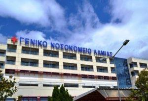 Λαμία: Ανησυχητικά μηνύματα από τη ΜΕΘ του νοσοκομείου