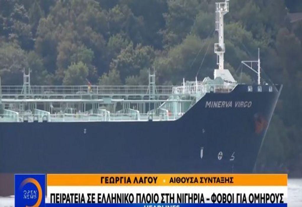 Πειρατεία σε ελληνικό πλοίο στην Νιγηρία (VIDEO)
