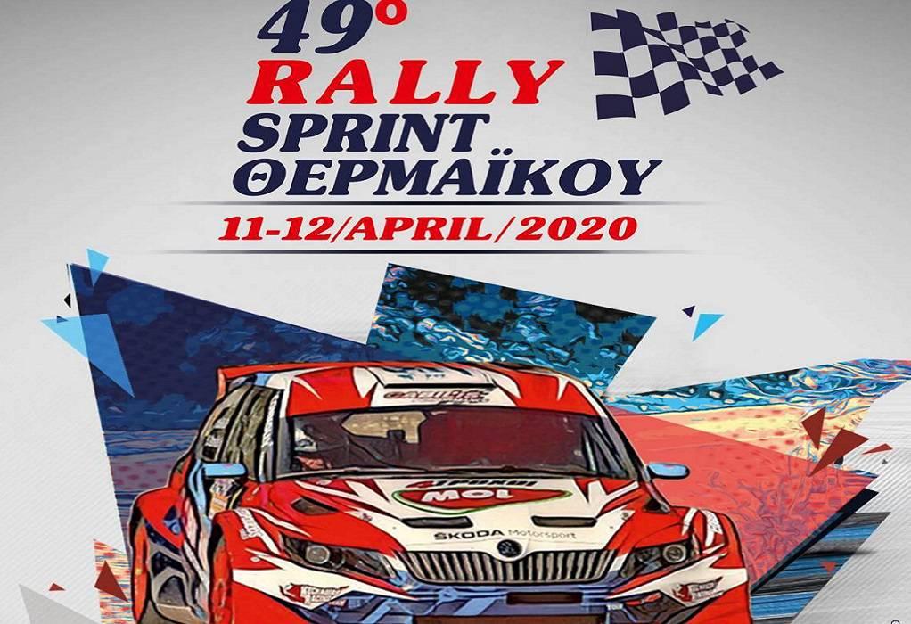 Στο Ωραιόκαστρο και το 49ο Rally Sprint Θερμαϊκού