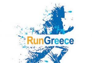 Αναβάλλεται ο αγώνας δρόμου «Run Greece Ηράκλειο»