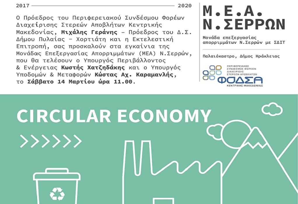 Σέρρες: Εγκαινιάζεται η Μονάδα Επεξεργασίας Απορριμάτων