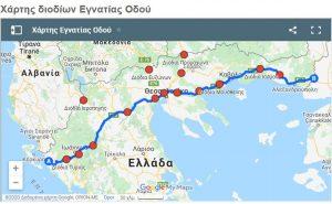 Εγνατία Οδός: Κυκλοφοριακές ρυθμίσεις από α/κ Βεροίας ως α/κ Πολυμύλου