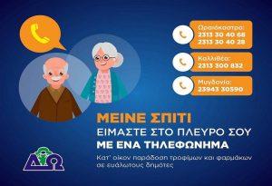 Δ. Ωραιοκάστρου: Κοντά σε πολίτες με ένα τηλεφώνημα