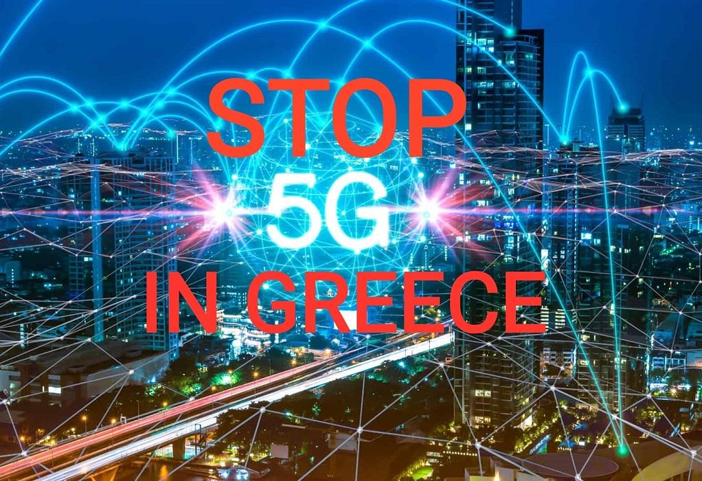 Διαδικτυακή εκστρατεία κατά της τοποθέτησης δικτύου 5G