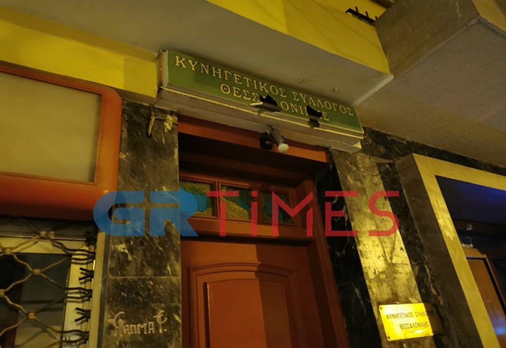Παρέμβαση στα γραφεία του Κυνηγετικού Συλλόγου Θεσσαλονίκης (ΦΩΤΟ)