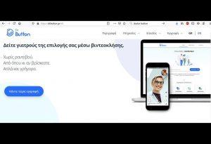 Κορωνοϊός-ΠΚΜ: Γιατρός σε κάθε σπίτι μέσω κινητού
