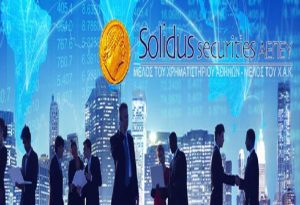 Τρίτη συνεχόμενη κερδοφόρα χρονιά για την SOLIDUS Securities ΑΕΠΕΥ