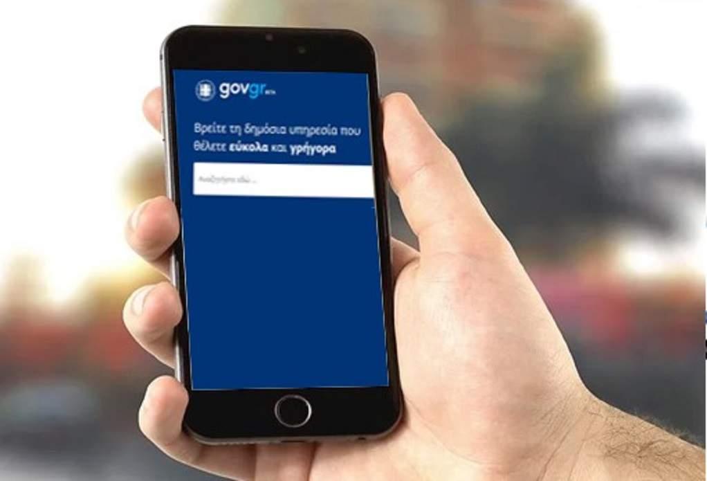 Gov.gr: Περισσότερες από 94 εκατ. ηλεκτρονικές συναλλαγές πολιτών με το Δημόσιο το 2020