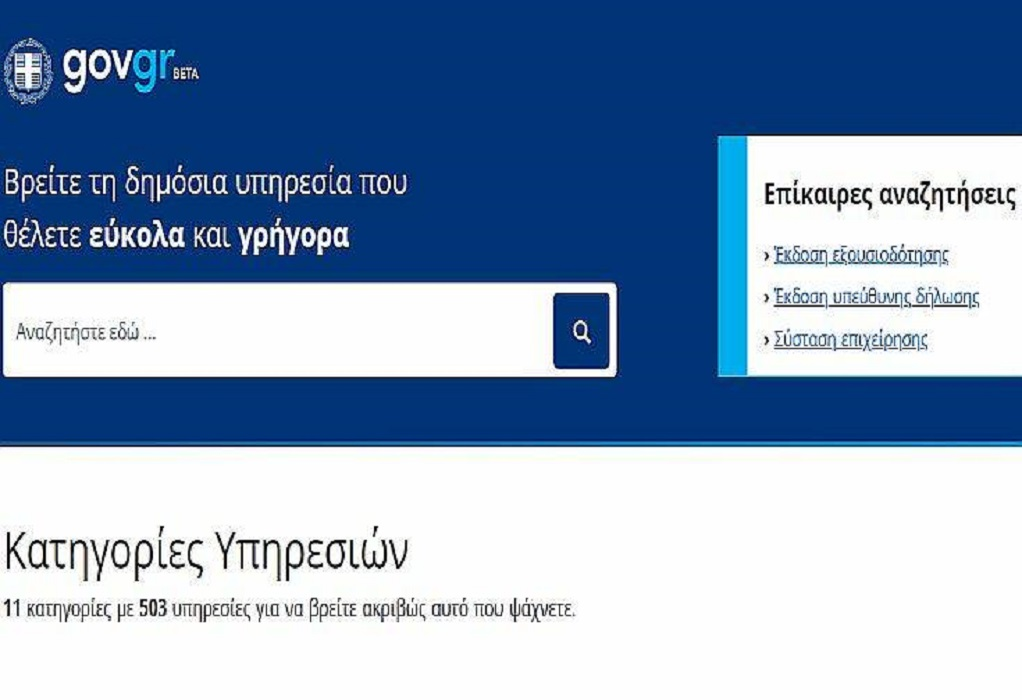 gov.gr: Όλο το δημόσιο στον υπολογιστή μας